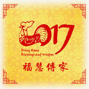 2017 Lunar New Year Celebration @ DDMBA Chicago Chapter